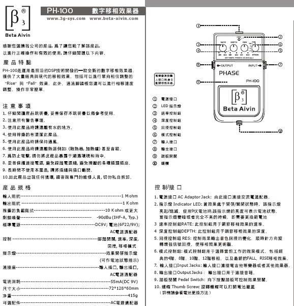 贝塔斯瑞PH-100数字移相效果器说明书