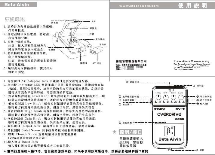 贝塔斯瑞OD-100过载效果器说明书