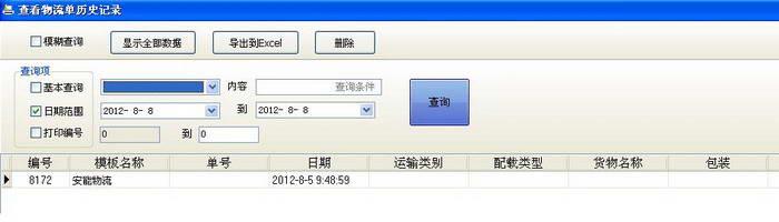 飚风物流管理软件
