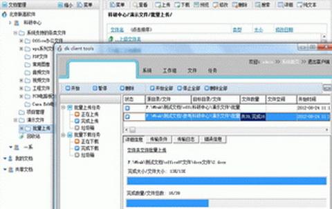 多可免费项目文档管理软件系统