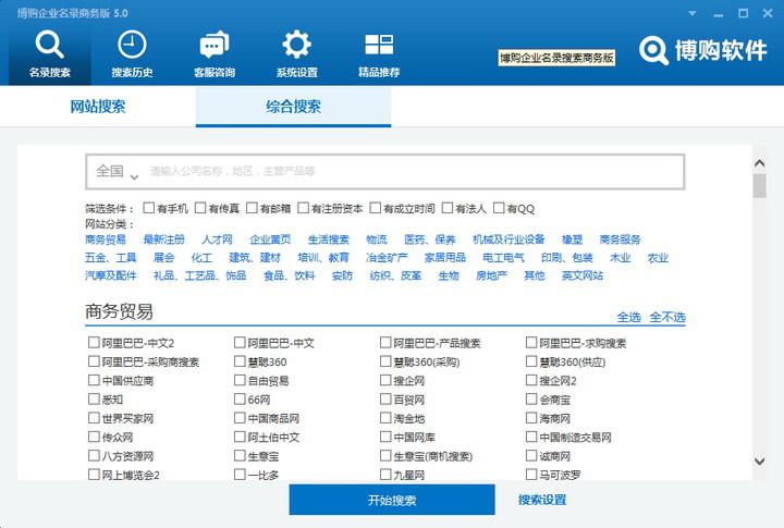 博购企业名录搜索百胜线上娱乐
