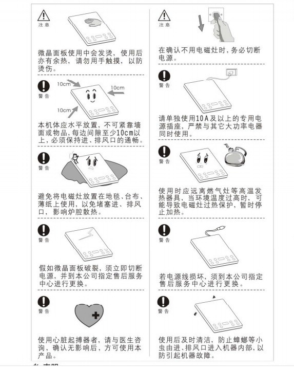 九阳JYC-21HGS09电磁灶使用说明书
