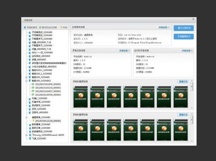 iTestin移动App自动化测试工具