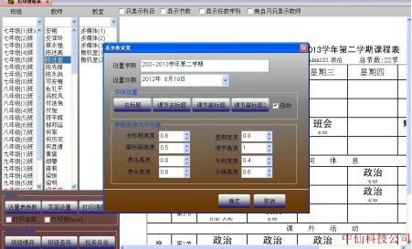 快捷排课软件2.0