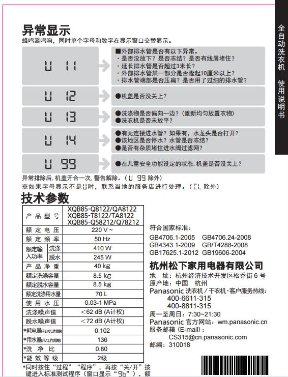 松下XQB85-QA8122洗衣机使用说明书