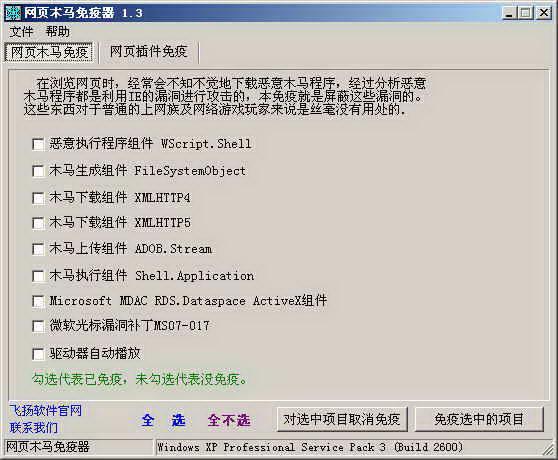 网页木马免疫器