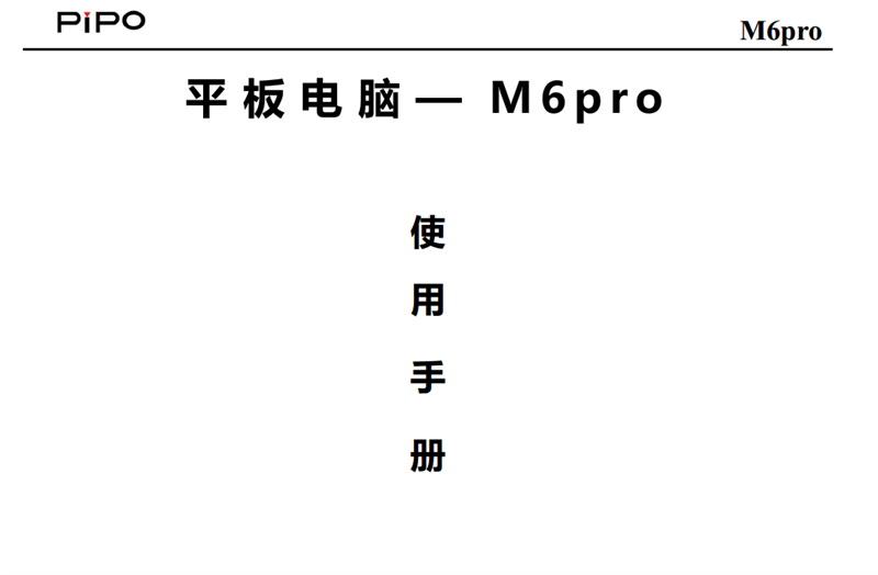 品铂M6pro平板电脑使用说明书