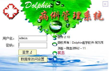 Dolphin病例管理系统