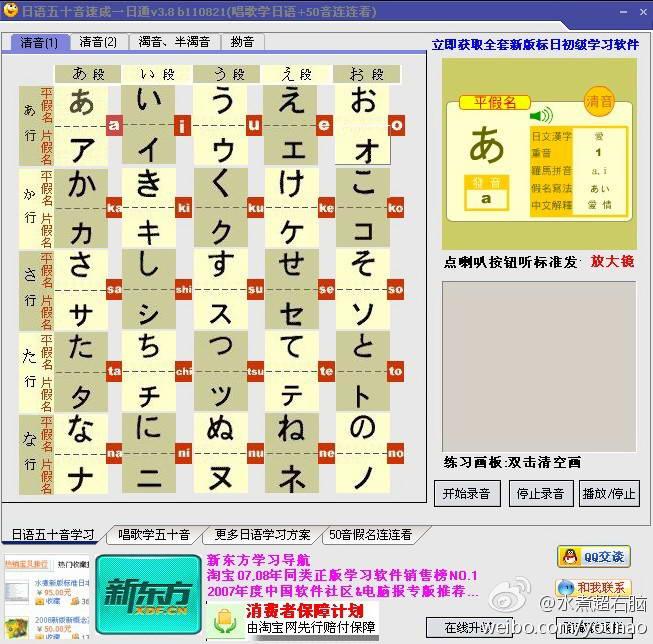 日语五十音速成一日通