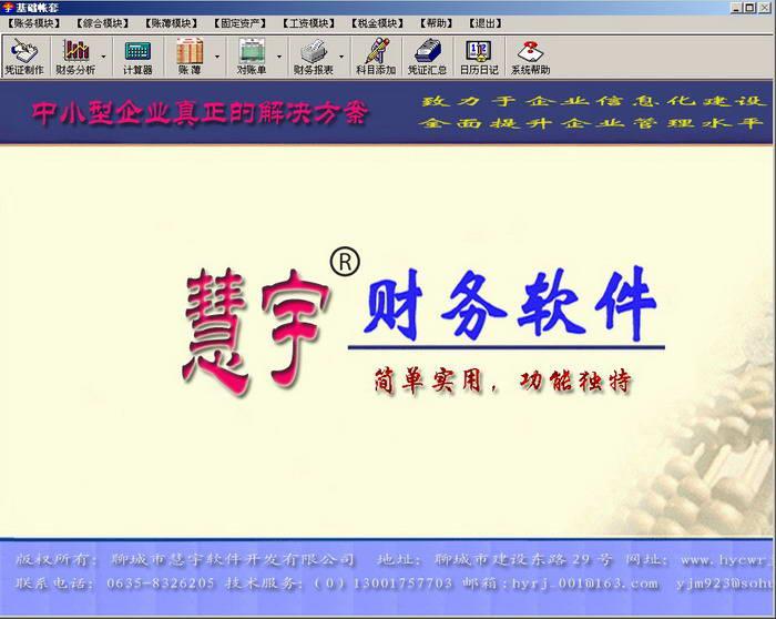 慧宇财务软件(银现转)