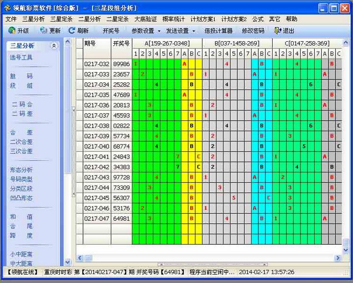 领航彩票软件(综合版)