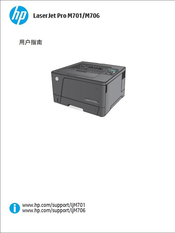 惠普 LaserJet Pro M706说明书