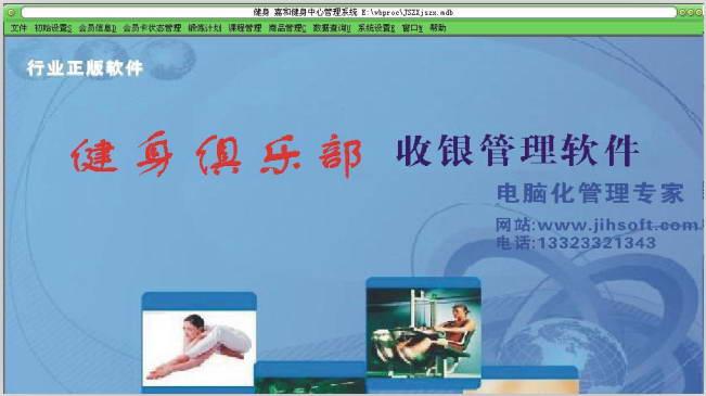 嘉和健身中心管理系统