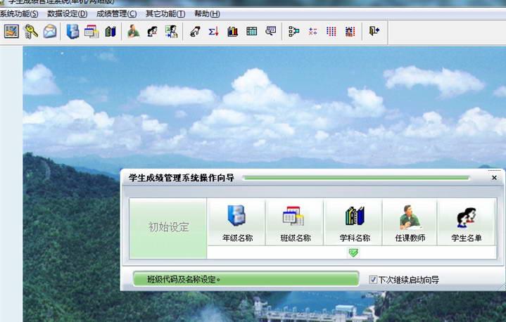 学生成绩管理系统(单机/网络版)