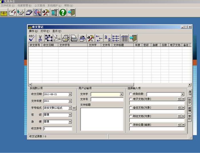 飞龙办公-收发文及档案管理一体化系统