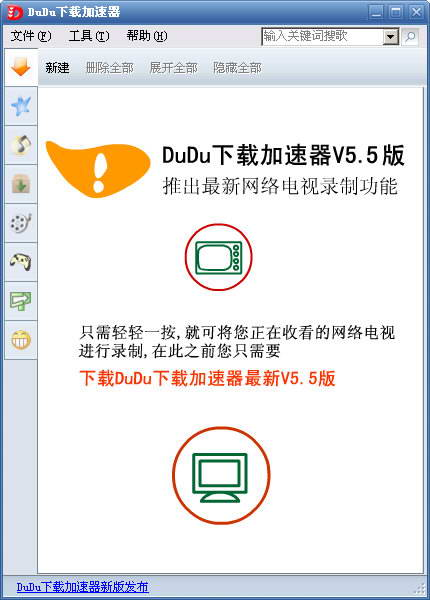 DuDu下载加速器