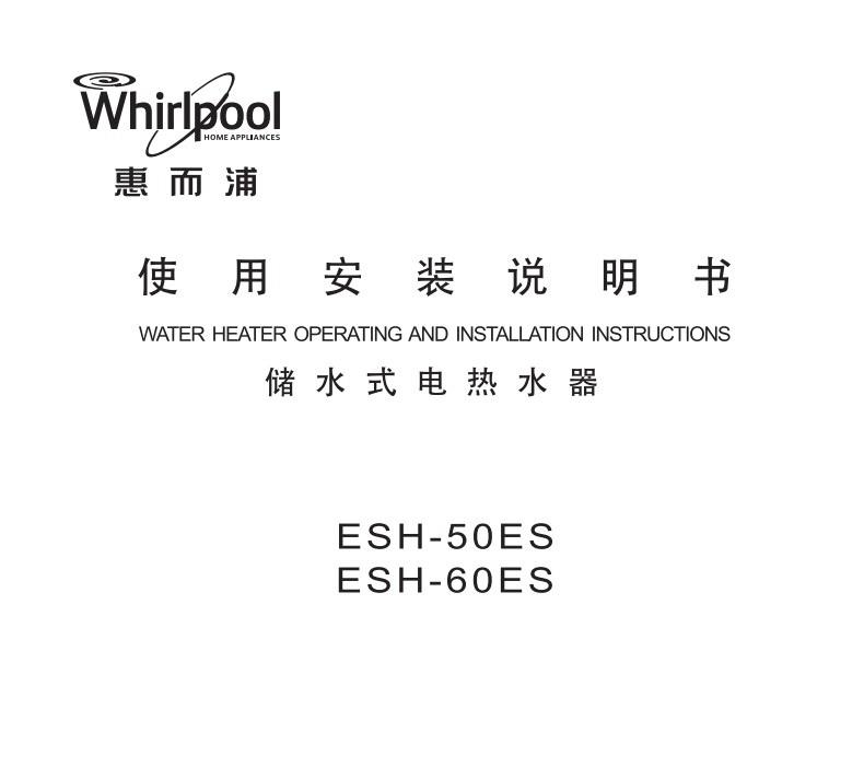 惠而浦ESH-60EL电热水器使用说明书
