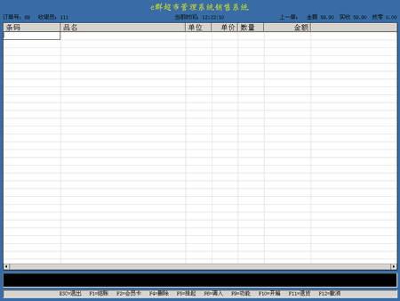 e群超市管理系统