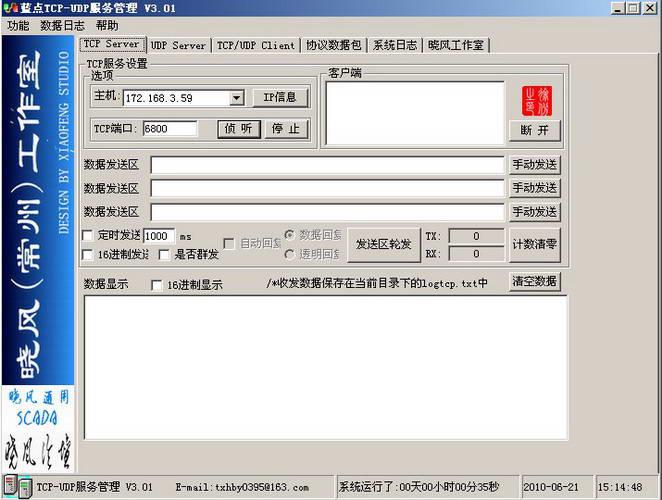 蓝点TCP-UDP服务管理