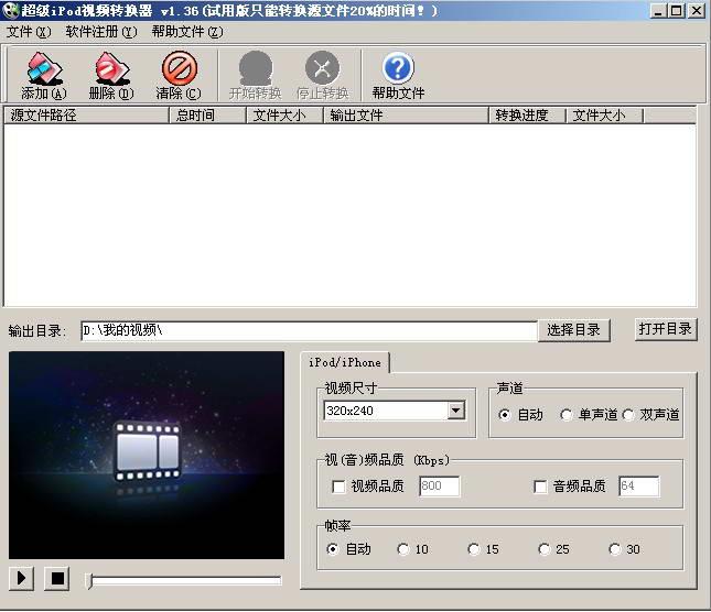 超级iPod视频转换器