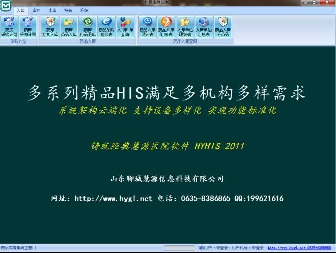 慧源医院软件普通网络版—药品库房系统