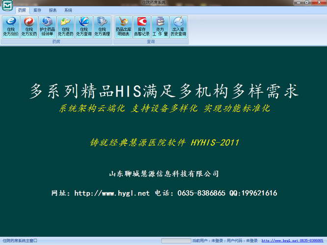 慧源医院软件普通网络版—住院药房系统