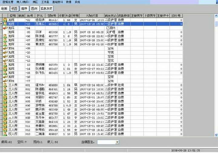 慧源医院软件普通网络版—门诊药房系统