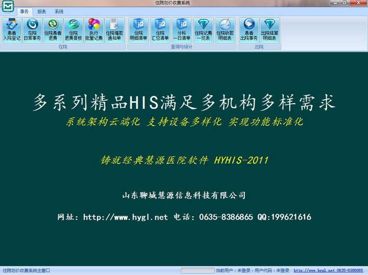 慧源医院软件普通网络版—住院划价收费系统