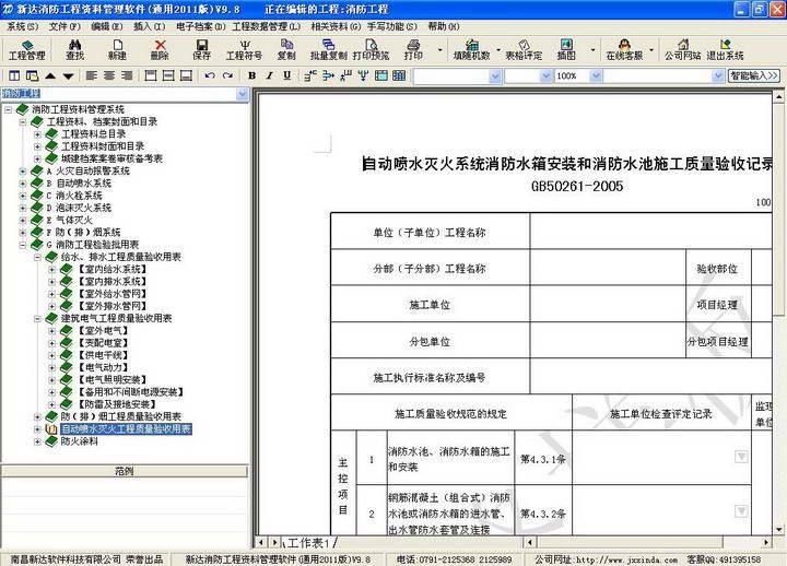 新达消防工程资料管理软件------全国通用2014版