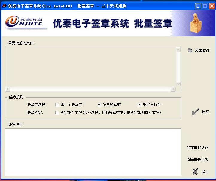 优泰科技电子审图系统 for CAD
