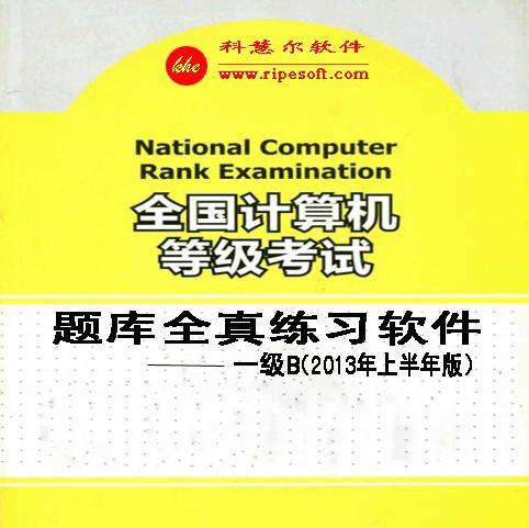 全国计算机等级考试全真模拟考试软件(一级B)