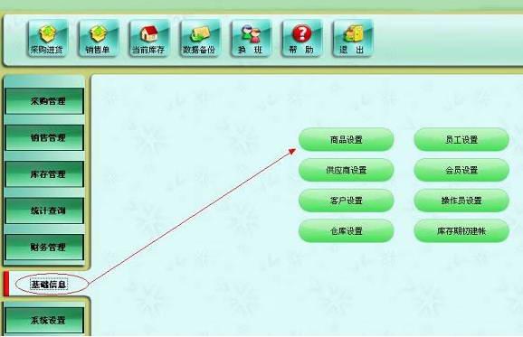 智方3000系超市专卖店销售管理系统加强版