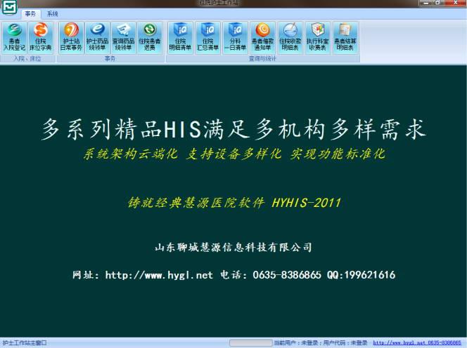 慧源医院软件普通网络版—护士工作站