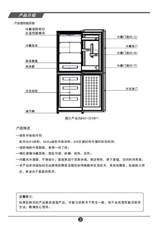 TCL王牌BCD-171KF1电冰箱使用说明书