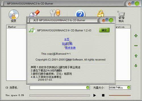MP3/WAV/OGG/WMA/AC3 to CD Burner