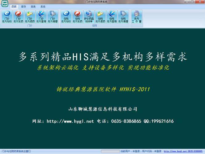 慧源医院软件普通网络版-门诊与住院药房系统