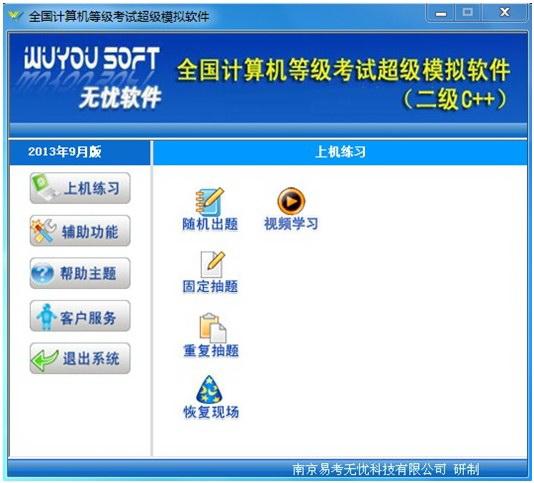 无忧全国计算机等级考试超级模拟软件_二级C++