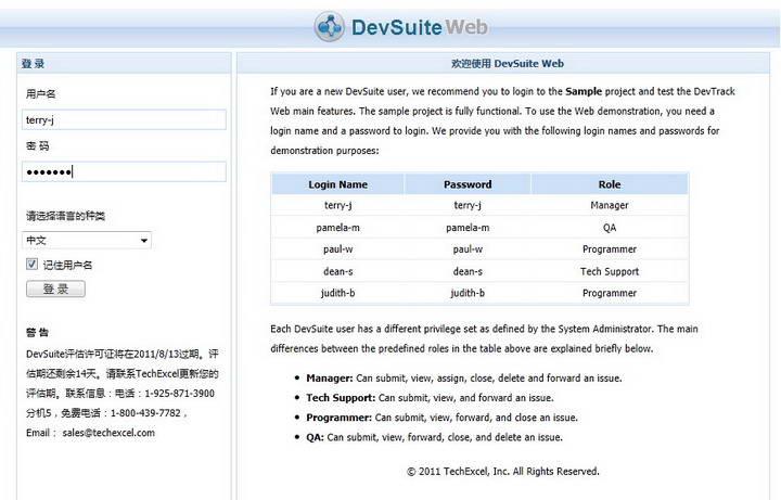 DevSuite产品研发管理软件