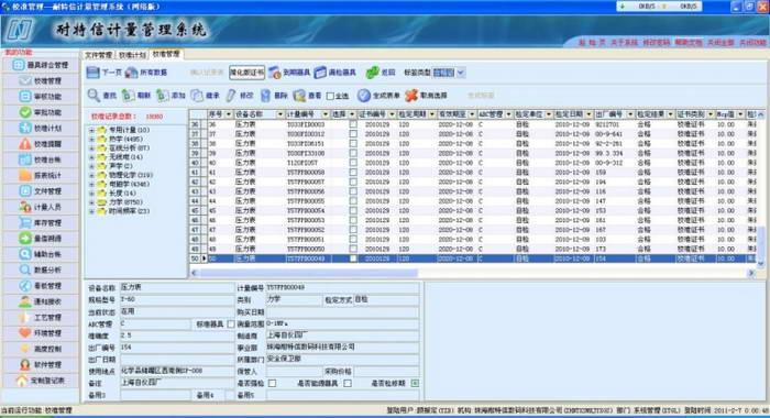 耐特信计量管理系统