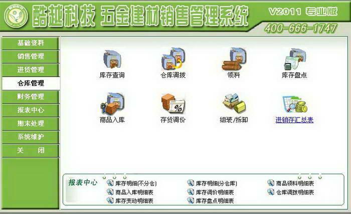 酷越科技物业管理系统 ACCESS演示版