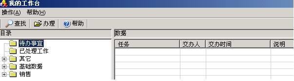 勤哲Excel服务器2010企业版(完整安装包)