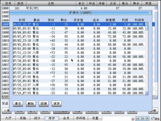诚易茶艺会员管理系统