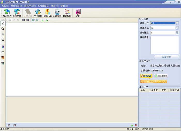冲印泡泡网上冲印软件系统