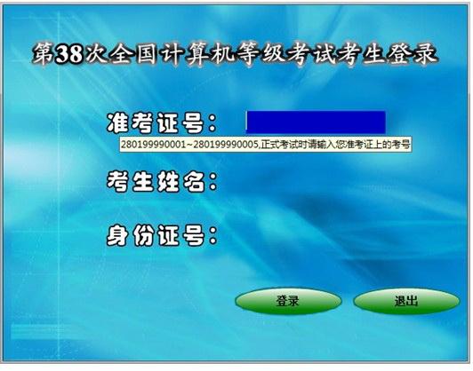 无忧全国计算机等级考试超级模拟软件_二级JAVA