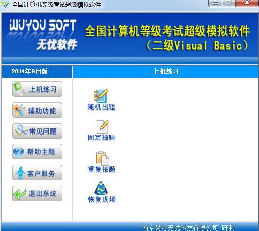 无忧全国计算机等级考试超级模拟软件_二级VB
