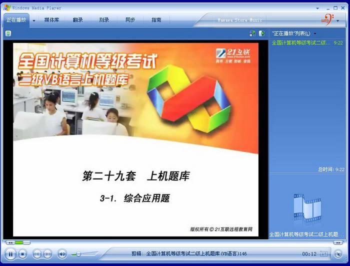 全国计算机等级考试二级上机题库(VB语言)-软件教程第二十九套