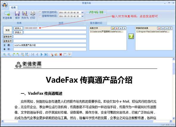 VadeFax网络传真软件