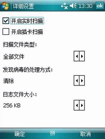 瑞星杀毒软件 For WM50PPC