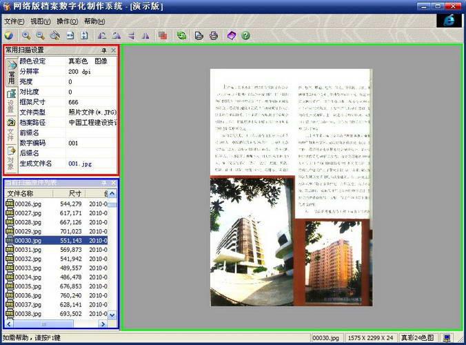 Linkey PDF阅读器 4.0.5