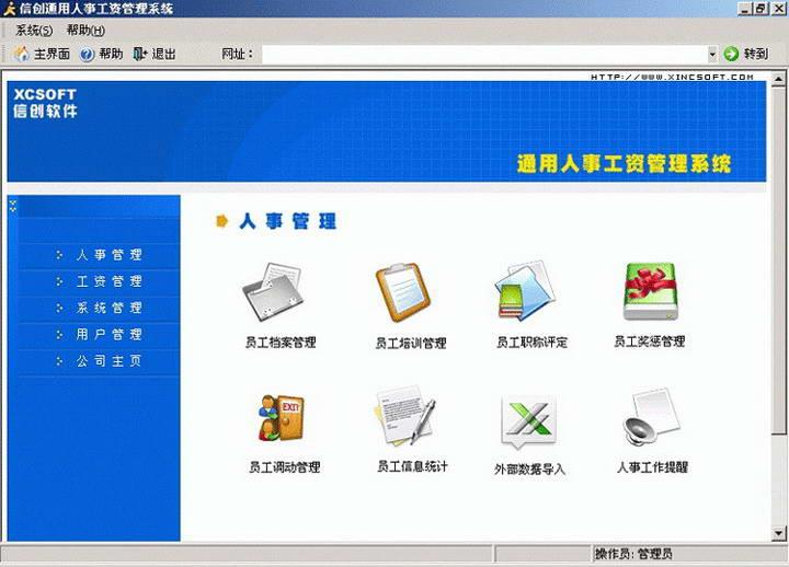 信创通用人事工资管理系统